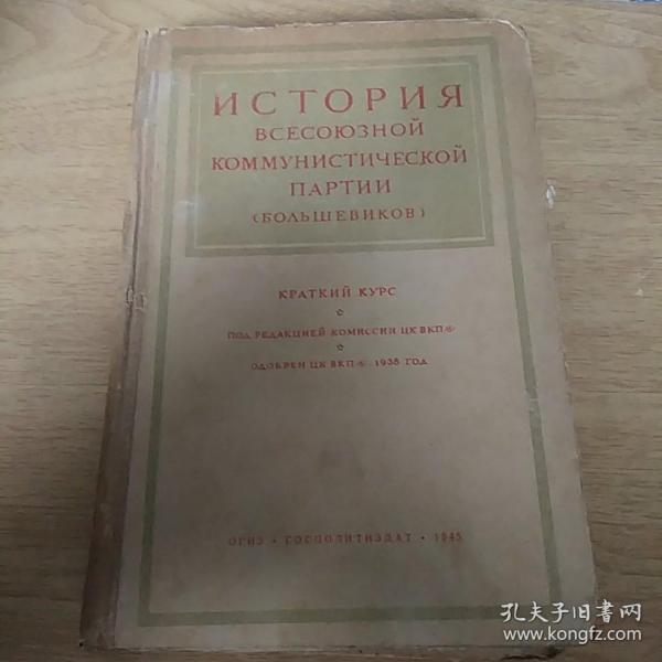 联共(布)党史简明教程 俄文原版 箱十四