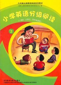 小学英语分级阅读 正版 剑桥儿童英语教育教学研  9787513510226