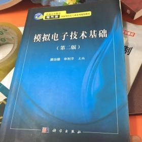 模拟电子技术基础(第二版)/普通高等教育电气类国家级特色专业系列规划教材
