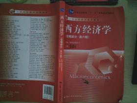 西方经济学(宏观部分·第六版)