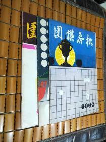 围棋春秋【1983年试刊4.5】【1984年试刊6】 3本合售