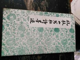 祝枝山写杜诗墨迹