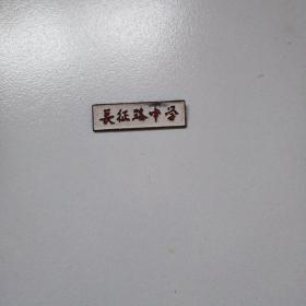 長征路中學校徽