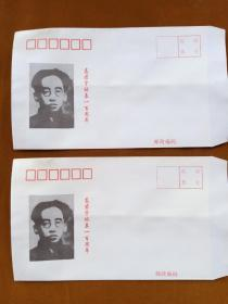 紀念高君宇誕辰一百周年信封、
