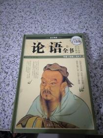 国学典藏:论语全书(超值全彩白金版) (首页有字迹)