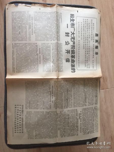 文革布告《給全市廣大無產階級革命派的一封公開信》(正反面內容一樣)