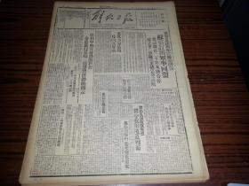 1942年6月12日《解放日報》中共中央宣傳部關於在,全黨進行整頓三風學習運動的指示;