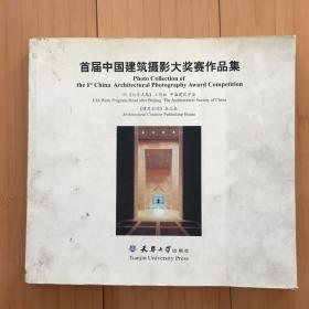 首届中国建筑摄影大奖赛作品集