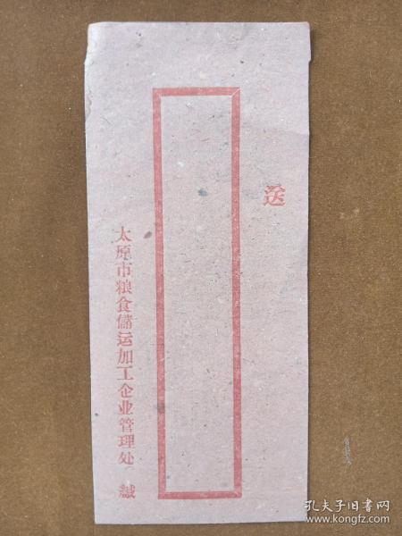 太原市糧食儲運加工處信函