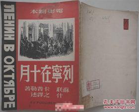 列宁在十月【49年新1版】