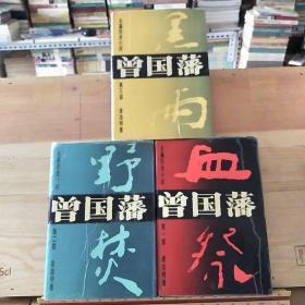 长篇历史小说:曾国藩:黑雨、野焚、血祭