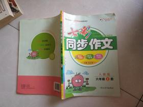 七彩同步作文(六年级下册 人教版)
