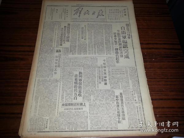 1942年6月17日《解放日報》上饒附近敵續猛攻,我軍圍攻合肥縣城,晉察冀民兵大舉炸敵,冀中我連克城鎮二十余;