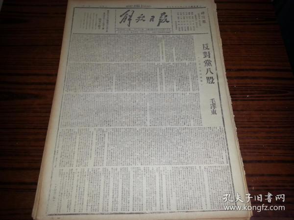 1942年6月18日《解放日報》反對黨八股-毛澤東;我阻擊從化出犯敵鄂南湘北分殲竄寇;