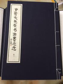 罗哲文先生书法墨迹选【8开宣纸线装 布面涵套2册全】