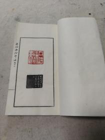 潘君諾(1906-1981)原鈐印譜,陳巨來、尤無曲、張魯盦等名家所刻,計三十枚。