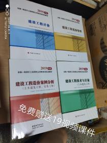 2019一级造价工程师考试教材(全4册)土建专业