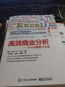 高效商业分析——Excel建模与决策
