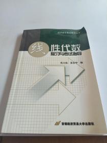 线性代数复习与考试指导——经济数学基础参考丛书