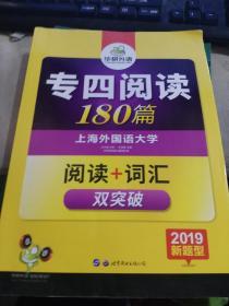 华研外语2019英语专四阅读(新题型)