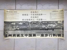 福建福州將誕生中國第一步行購物島(稀少品種)