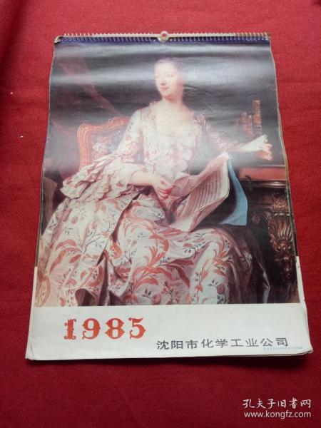 懷舊收藏掛歷年歷1985《世界名畫》缺3月 沈陽產 52*39cm