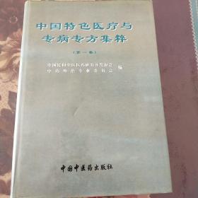 中国特色医疗与专病专方集粹.第一卷