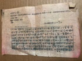 1950年《湘江》期刊的投稿作品《我是怎样参加工作》手稿和 期刋编辑的点评回信。