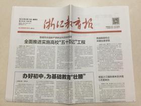 浙江教育報 2019年 5月10日 星期五 第3700期 今日8版 郵發代號:31-27