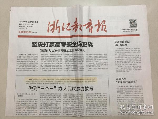 浙江教育報 2019年 5月27日 星期一 第3707期 今日4版 郵發代號:31-27