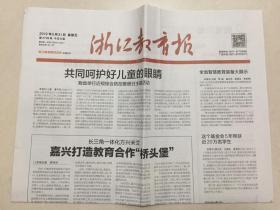 浙江教育報 2019年 5月31日 星期五 第3709期 今日8版 郵發代號:31-27