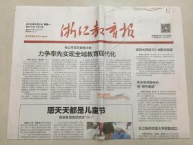 浙江教育報 2019年 6月3日 星期一 第3710期 今日4版 郵發代號:31-27