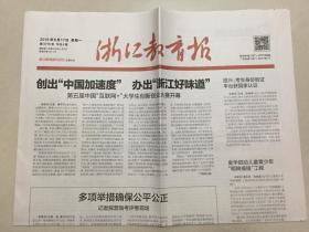 浙江教育報 2019年 6月17日 星期一 第3715期 今日4版 郵發代號:31-27