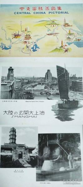 中支景勝寫真集 上海 蘇州 杭州 南京 武漢 南昌 1939年