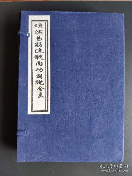 《增演易筋洗髓內功圖說》全卷 一函五冊全 16開影印本