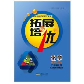 2017秋拓展与培优全一册9年级数学(人民教育教材适用)