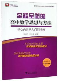 至精至简的高中数学思想与方法:核心内容从入门到精通:第一册:必修