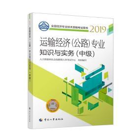 中级经济师2019教材运输经济(公路)专业知识与实务(中级)2019