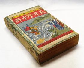 民国线装石印 上海共和书局 评注图像五才子水浒传 七十回12册全 带彩图函套 内有大量精美绣像插图