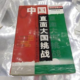 中国直面大国挑战  新世纪抉择丛书 杨帆(作者签名),石油工业出版社 2001年一版一印