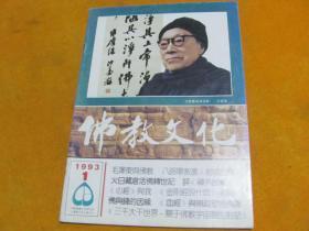 佛教文化1993.1