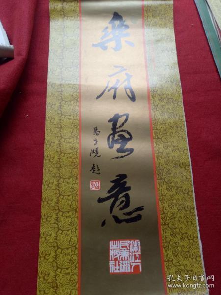 懷舊收藏掛歷年歷1987《樂府畫意》12月全浙江人民美術出76*35cm
