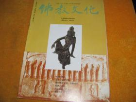 佛教文化 1995年第3期 总第17期