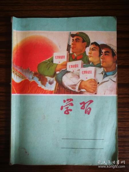 學習 毛澤東選集 文革筆記本