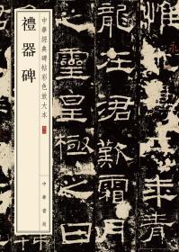礼器碑/中华经典碑帖彩色放大本