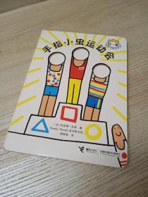 正版 杜莱百变创意玩具书 手指小虫运动会