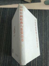 中国绘画收藏与鉴赏全书(上卷单本出售)