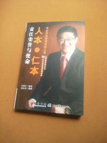 人本·仁本 责任荣誉与使命(全新正版)