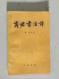 商君书注译 大32开 平装本 高亨 译 中华书局出版社 1974年1版1印 私藏 9.5品