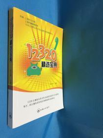 12320精选宝典